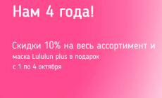 Интернет-магазину Tokyorose.ru 4 года