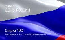 День России скидки